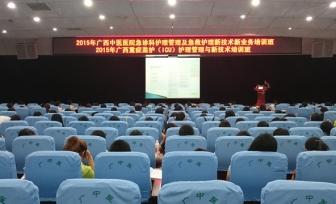 广西中医医院急診科护理管理及急救护理新技术新业务培训班及重症监护(ICU)护理管理