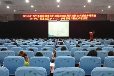广西中医医院急诊科护理管理及急救护理新技术新业务培训班及重症监护(ICU)护理管理