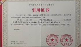 賓彬教授發表的學術論文被《中國中醫藥年鑒》(學術卷)引用