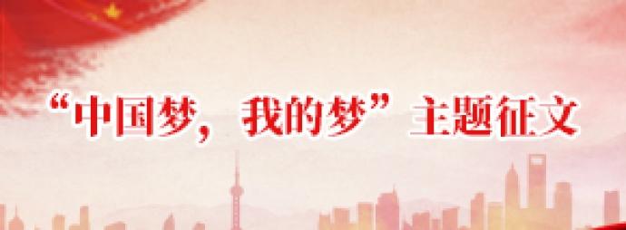 """""""中国梦,我的梦""""主题征文"""