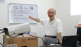 李教授專題講座