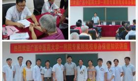 名医工作室团队至广西财经学院为离退老干部作健康知识讲座