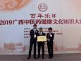 喜訊——我院在2019年廣西中醫藥健康文化知識大賽中勇奪第一
