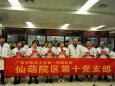 仙葫院区第十党支部开展创建党员示范岗活动
