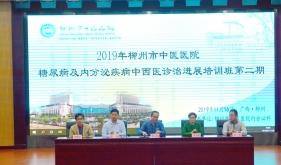 李双蕾教授受邀至柳州市中医院进行学术讲座