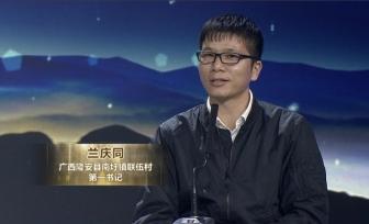 【广西卫视】《讲政策》栏目专访我院第一书记兰庆同同志