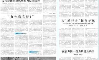 【广西日报】变换的是战场,不变的是使命——记广西第四批支援湖北省医疗队队员欧阳暾