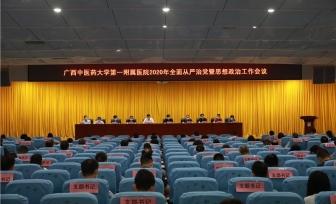 医院党委召开2020年全面从严治党暨思想政治工作会议