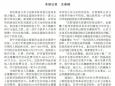 """【两会声音】戴铭委员:增加""""5+3""""一体化医学人才培养规模"""