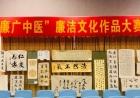 """廉洁扬正气   笔墨颂清风 ——医院纪委开展""""清廉广中医""""廉洁文化作品大赛"""