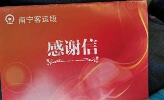 【丁香園】廣西中醫藥大學第一附屬醫院黃晶晶醫師列車上熱心救助受傷乘客