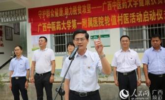【人民网】广西中医药大学健康扶贫基地揭牌
