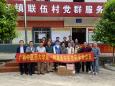 医技药学党总支到隆安县南圩镇联伍村开展下乡扶贫活动