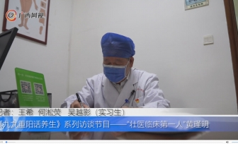 【廣西新聞網】壯醫無痛針灸,你心動了嗎?全國名中醫黃瑾明的這一劑食療方要私藏