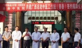 李桂贤名老中医、黄贵华名中医容县中医院工作站正式启动