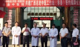 李桂賢名老中醫、黃貴華名中醫容縣中醫院工作站正式啟動