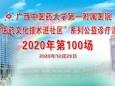 中医药文化技术进社区,助力复工复产——我院2020年第100场系列公益诊疗活动圆满结束!