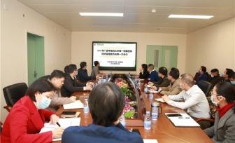 医院召开2020年度经济管理委员会工作会议