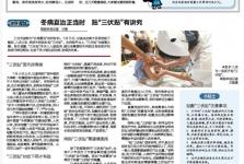 """【南国早报】南宁多家医院""""三伏贴""""销售火爆,医生却提醒…"""