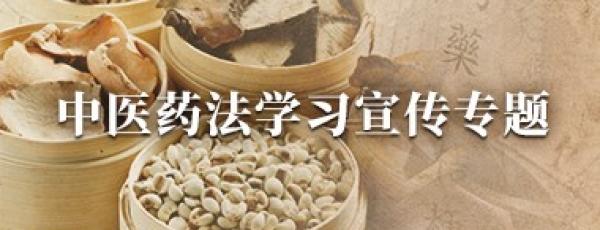 中医药法学习宣传专题