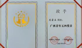 黄瑾明教授传承人龙富立荣获五四青年奖章