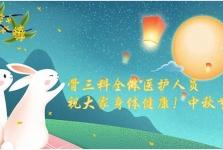 """欢乐游园庆中秋, """"疫""""下许愿来祈福"""