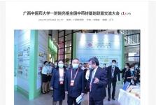 【广西新闻网】广西中医药大学一附院亮相全国中药材基地联盟交流大会